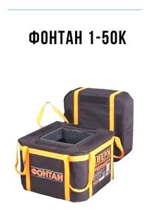 Фонтан-1 модель 50К Локализатор взрыва
