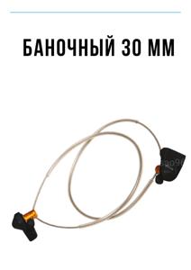 Баночный датчик акустомагнитный 30 мм