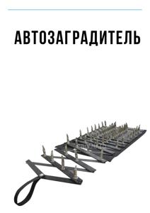 sao96.ru Автозаградитель Лиана 6000,9000