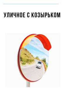 Уличное дорожное зеркало с козырьком