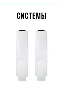 Система,ворота www.sao96.ru