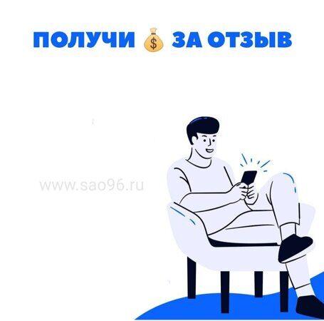 СБ ГРУПП отзыв за 100 рублей