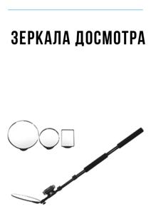 sao96.ru Зеркало досмотровое