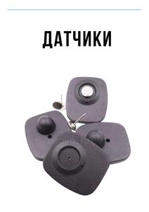 Бирки,датчики www.sao96.ru