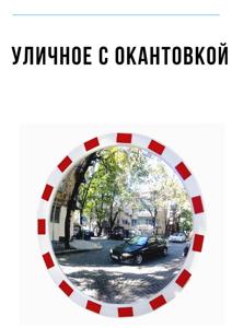 Уличное дорожное зеркало со световозвращающей окантовкой