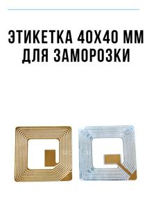 Этикетка радиочастотная для охлаждённых продуктов