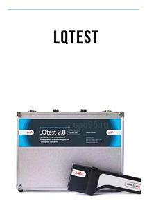 Lqtest 2.8 Обнаружитель опасных жидкостей в закрытых сосудах
