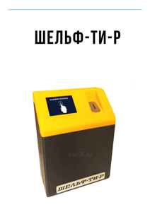 Детектор взрывчатых веществ  ШЕЛЬФИ ТИ Р