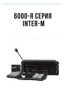 6000 я серия Inter-M