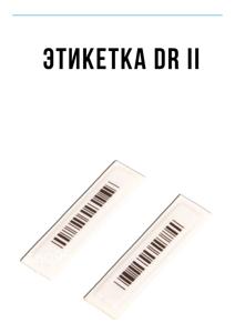 sao96.ru Акустомагнитная этикетка двухконтурная DR