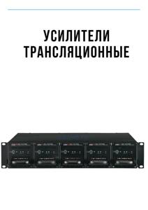 Трансляционный усилитель мощности Inter-M