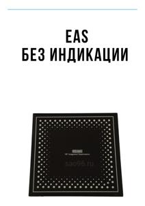 Деактиватор радиочастотный ЕАС без индикации
