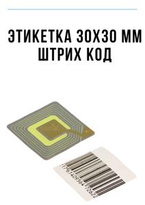 Этикетка 30х30 мм штрих код