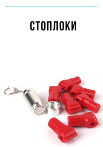 sao96.ru Стоплок антикражный
