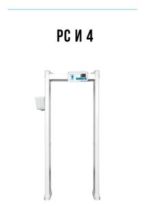 PC И 4 БЛОКПОСТ измерение температура тела