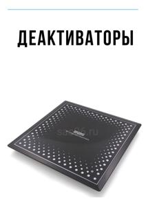 Деактиватор www.sao96.ru