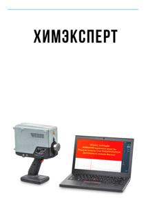 Детектор взрывчатых веществ  ХИМЭКСПЕРТ