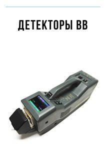 sao96.ru Детектор взрывчатых вещест