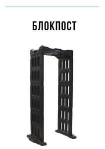 БЛОКПОСТ Металлодетектор арочный