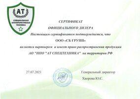 sertifikat_dilera_ao_npo_at_spectehniua.jpg