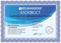sertifikat_blokpost.jpg