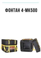 lokalizator_fontan-4_model_mk500.png
