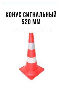 Конус 520 мм сигнальный,дорожный