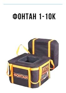 Локализатор взрыва Фонтан-1 модель 10К
