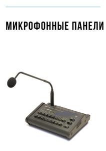 Inter-M Микрофонные панели