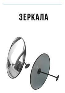 Обзорное зеркало www.sao96.ru