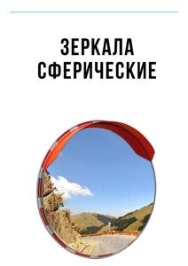 sao96.ru Обзорное, Сферическое зеркало