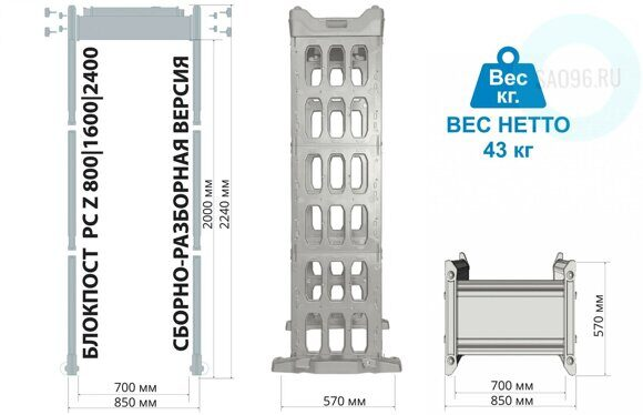 PC Z 800-1600-2400 габариты