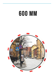 Зеркало дорожное со световозвращающей окантовкой  600 мм