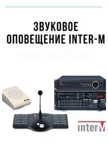 Система оповещения Интер-М
