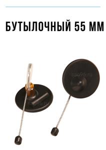 Бутылочный датчик акустомагнитный 55 мм