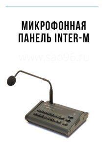Inter-M Микрофонная панель
