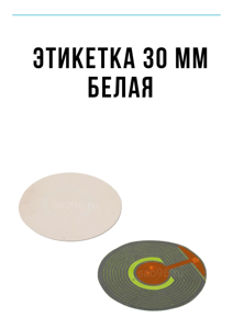 Этикетка 30 мм круглая белая