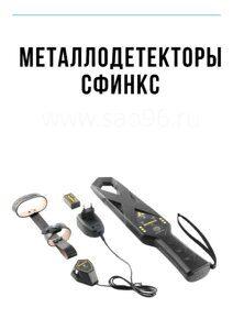 Ручной металлодетектор СФИНКС