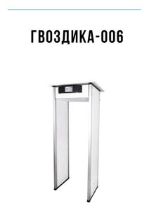 Гвоздика-006 Досмотровой металлодетектор