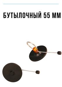 Бутылочный антикражный датчик 55 мм