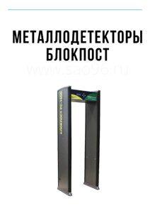 Арочный металлодетектор БЛОКПОСТ