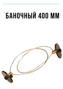 Баночный антикражный датчик 400 мм