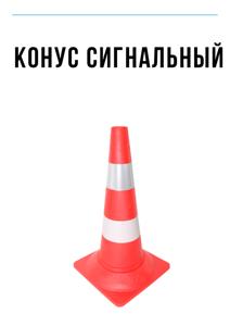 sao96.ru Конус сигнальный