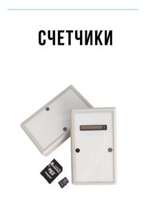 sao96.ru счётчик посетителей