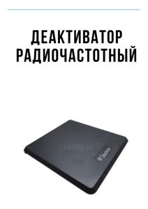 sao96.ru Деактиватор радиочастотный