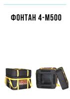 lokalizator_vzryva_fontan-4_model_m500.png