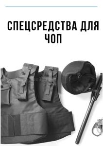 sao96.ru Счпецсредства для ЧОП