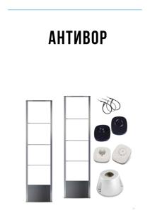 sao96.ru Антикражные системы антивор