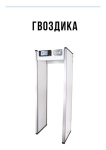 ГВОЗДИКА Металлодетектор арочный