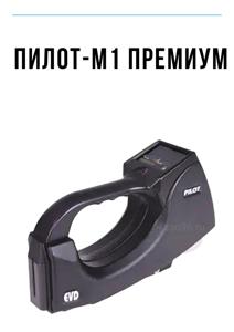 Детектор взрывчатых веществ  ПИЛОТ М1 ПРЕМИУМ